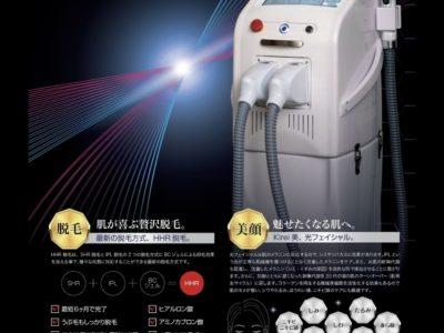 B-CLEAN PRO<br>【エステティックサロン・メンズエステ・理容室・ネイルサロン・まつげエクステサロンへの導入実績あり!】